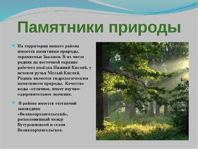 Памятники природы На территории нашего района имеются памятники природы, охра...