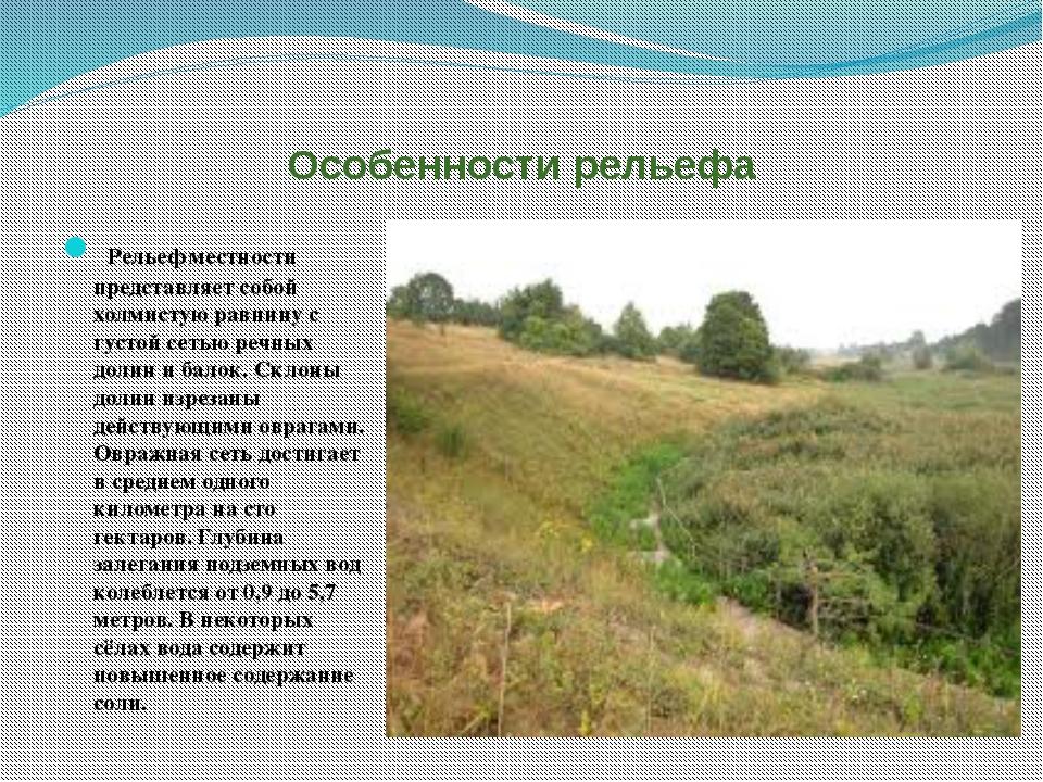 Особенности рельефа Рельеф местности представляет собой холмистую равнину с г...