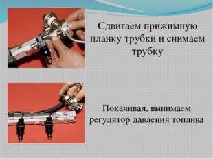 Сдвигаем прижимную планку трубки и снимаем трубку Покачивая, вынимаем регулят