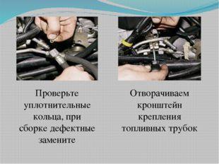Проверьте уплотнительные кольца, при сборке дефектные замените Отворачиваем к