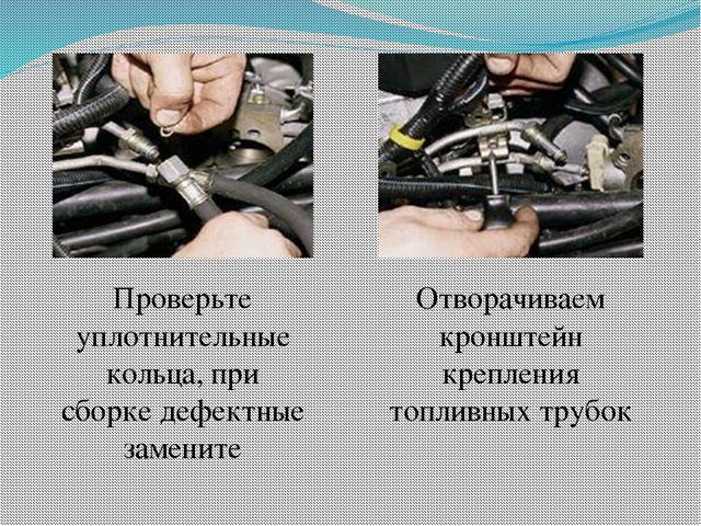 Проверьте уплотнительные кольца, при сборке дефектные замените Отворачиваем к...