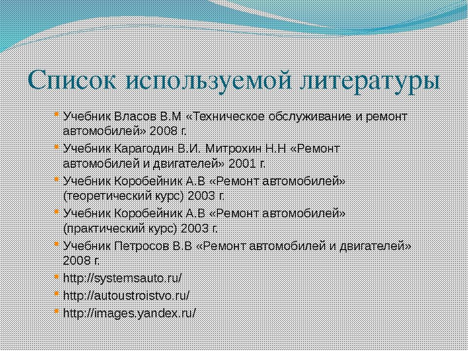 Список используемой литературы Учебник Власов В.М «Техническое обслуживание и...