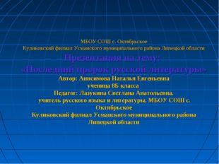 МБОУ СОШ с. Октябрьское Куликовский филиал Усманского муниципального района
