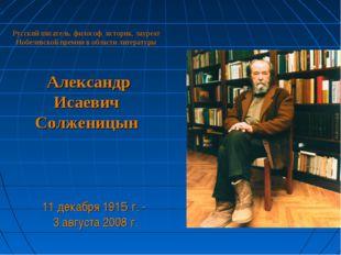 Русский писатель, философ, историк, лауреат Нобелевской премии в области лите