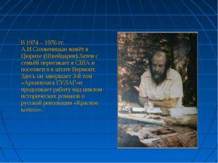 В 1974 – 1976 гг. А.И.Солженицын живёт в Цюрихе (Швейцария).Затем с семьёй п