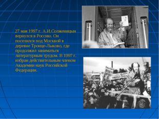 27 мая 1997 г. А.И.Солженицын вернулся в Россию. Он поселился под Москвой в