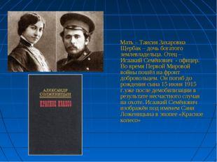 Мать – Таисия Захаровна Щербак – дочь богатого землевладельца. Отец – Исааки