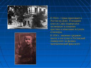 В 1924 г. Семья переезжает в Ростов-на-Дону. В младших классах Саша подверга