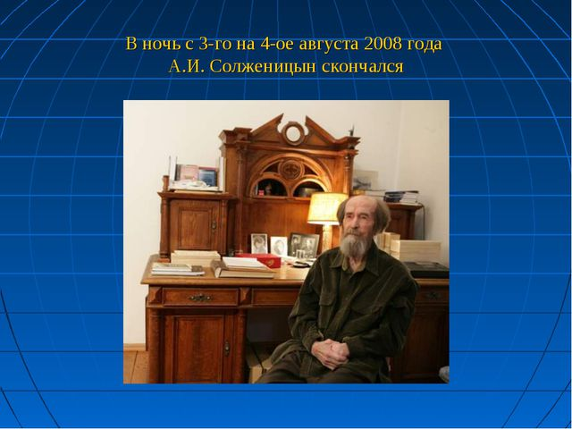 В ночь с 3-го на 4-ое августа 2008 года А.И. Солженицын скончался