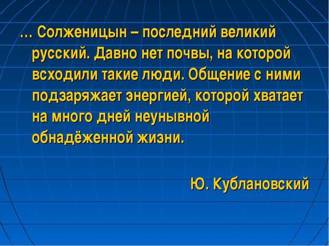 … Солженицын – последний великий русский. Давно нет почвы, на которой всходил...