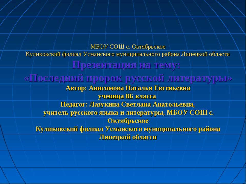 МБОУ СОШ с. Октябрьское Куликовский филиал Усманского муниципального района...
