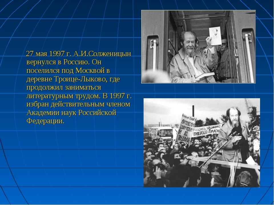 27 мая 1997 г. А.И.Солженицын вернулся в Россию. Он поселился под Москвой в...