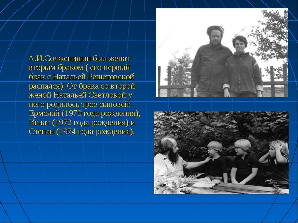 А.И.Солженицын был женат вторым браком ( его первый брак с Натальей Решетовс...