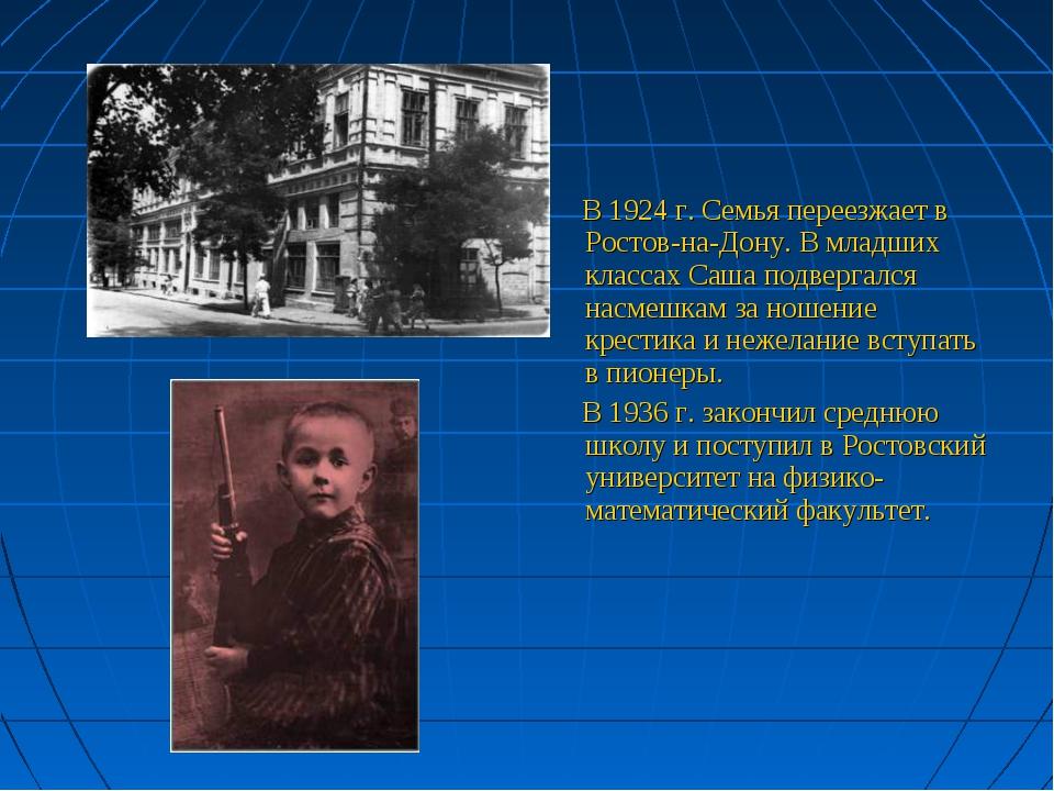 В 1924 г. Семья переезжает в Ростов-на-Дону. В младших классах Саша подверга...