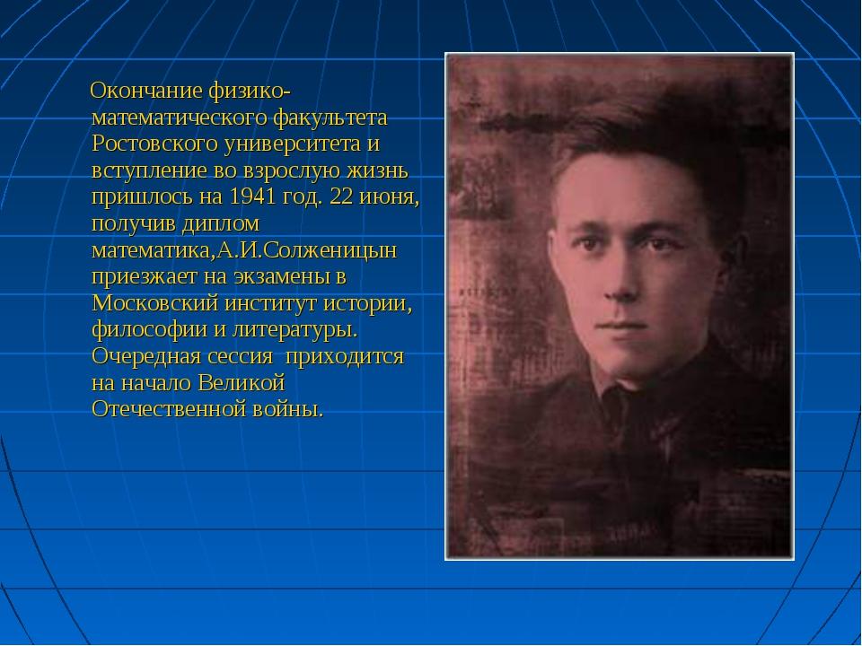 Окончание физико-математического факультета Ростовского университета и вступ...