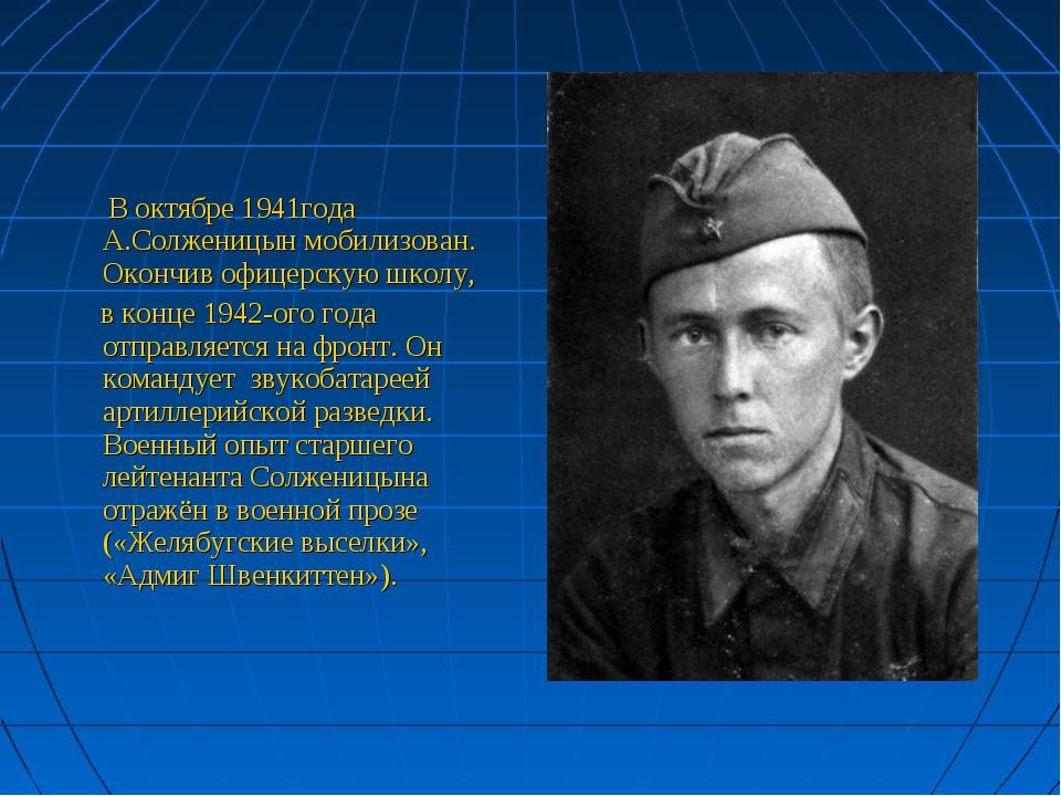 В октябре 1941года А.Солженицын мобилизован. Окончив офицерскую школу, в кон...