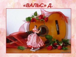 «ВАЛЬС» Д. ФОРТЕА