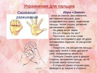 Упражнения для пальцев Сжимание-разжимание Игра «Замок» (игра на сжатие, рас