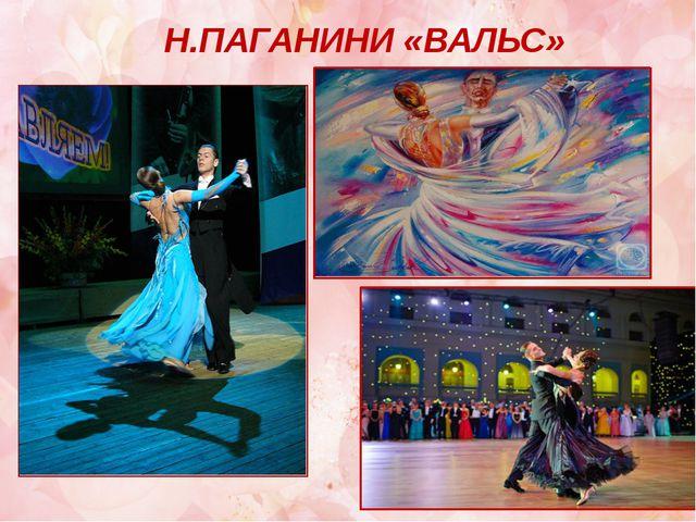 Н.ПАГАНИНИ «ВАЛЬС»