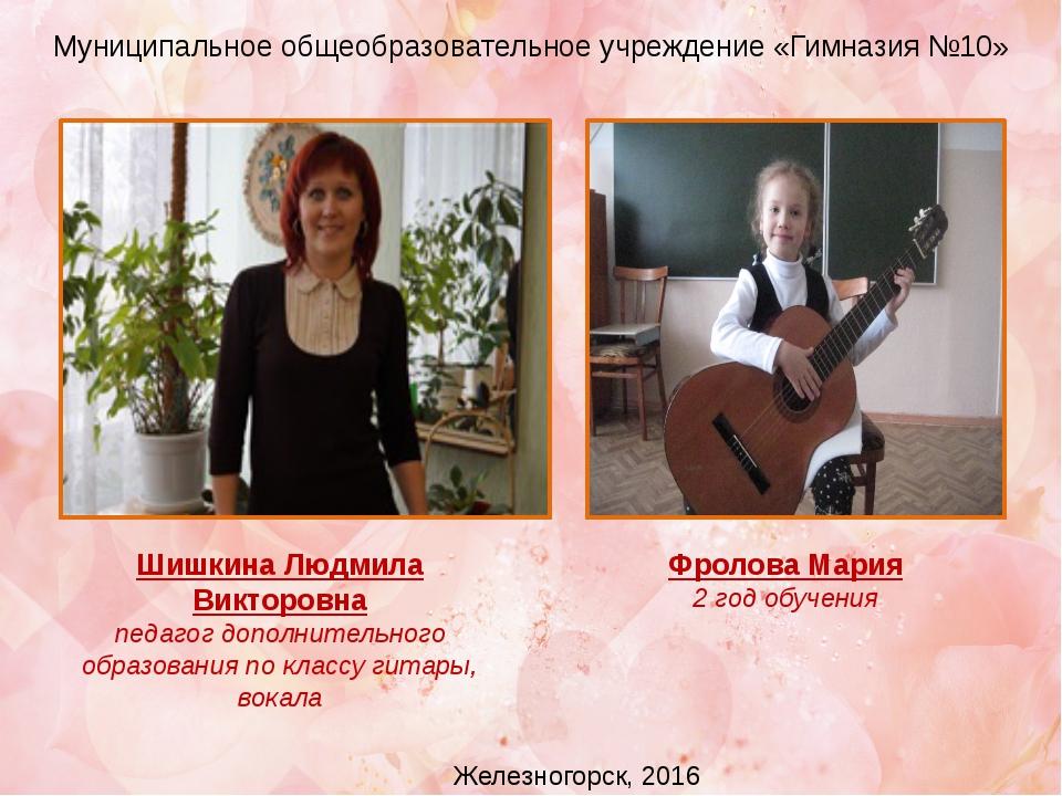 Муниципальное общеобразовательное учреждение «Гимназия №10» Железногорск, 20...