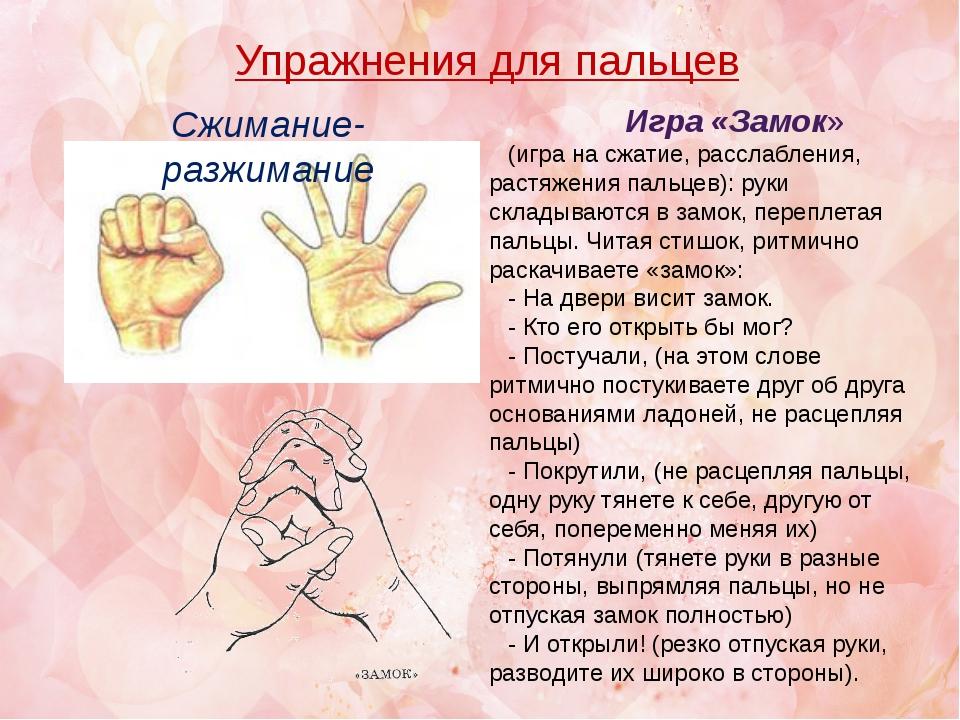 Упражнения для пальцев Сжимание-разжимание Игра «Замок» (игра на сжатие, рас...