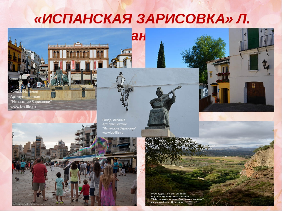 «ИСПАНСКАЯ ЗАРИСОВКА» Л. Иванова