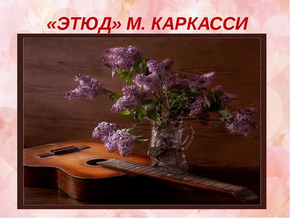 «ЭТЮД» М. КАРКАССИ