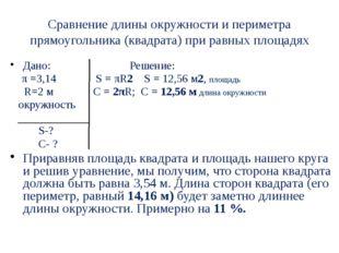 Сравнение длины окружности и периметра прямоугольника (квадрата) при равных п