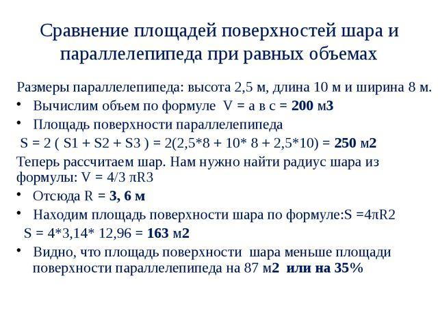 Сравнение площадей поверхностей шара и параллелепипеда при равных объемах Раз...