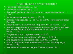 ТЕХНИЧЕСКАЯ ХАРАКТЕРИСТИКА Условный проход, мм ..... 125 Условное давление, М