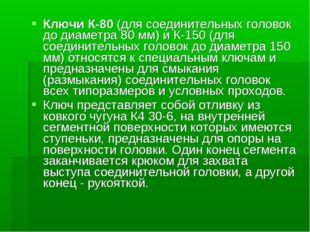 Ключи К-80 (для соединительных головок до диаметра 80 мм) и К-150 (для соедин