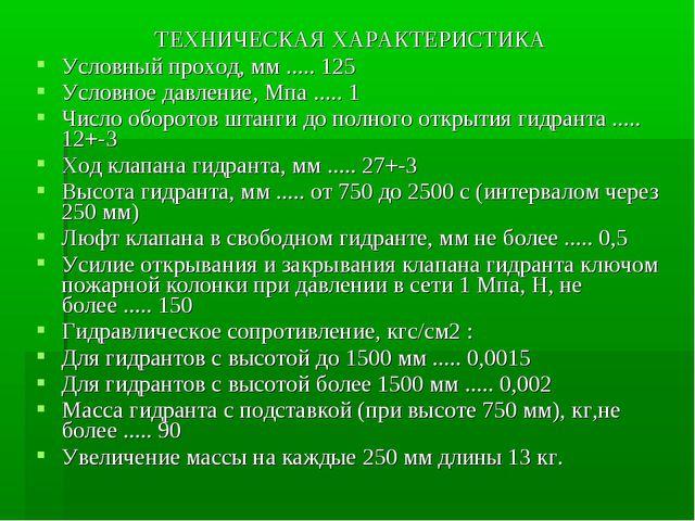 ТЕХНИЧЕСКАЯ ХАРАКТЕРИСТИКА Условный проход, мм ..... 125 Условное давление, М...