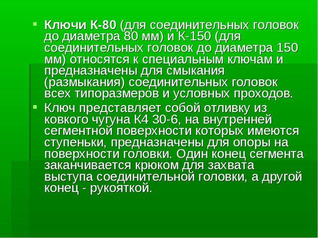 Ключи К-80 (для соединительных головок до диаметра 80 мм) и К-150 (для соедин...