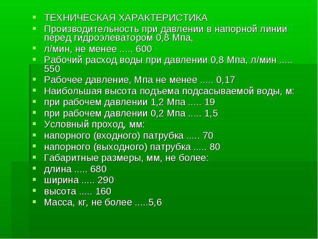 ТЕХНИЧЕСКАЯ ХАРАКТЕРИСТИКА Производительность при давлении в напорной линии п...