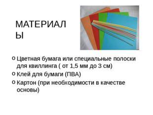 МАТЕРИАЛЫ Цветная бумага или специальные полоски для квиллинга ( от 1,5 мм до