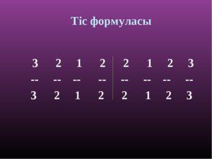 Тіс формуласы 3 2 1 2 2 1 2 3 -- -- -- -- -- -- -- -- 3 2 1 2 2 1 2 3