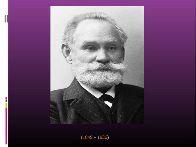 Ива́н Петро́вич Па́влов (1849 – 1936)