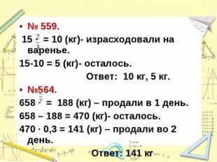 № 559. 15 · = 10 (кг)- израсходовали на варенье. 15-10 = 5 (кг)- осталось. От