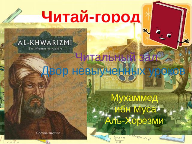 Читай-город Мухаммед ибн Муса Аль-Хорезми Читальный зал Двор невыученных уроков