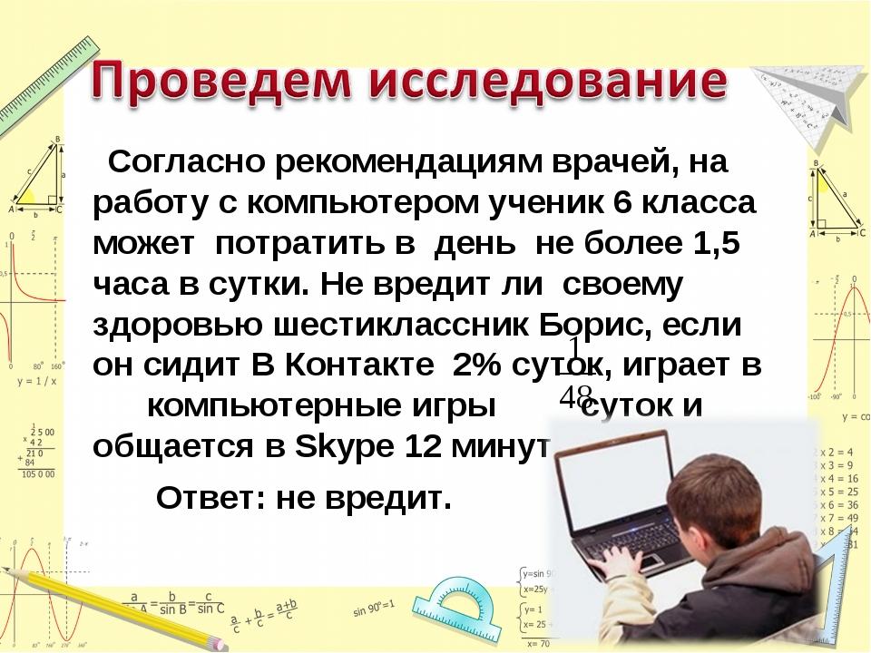 Согласно рекомендациям врачей, на работу с компьютером ученик 6 класса может...