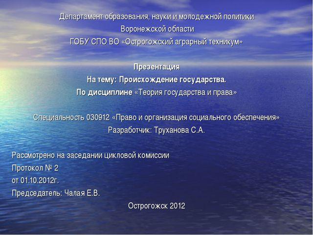 Департамент образования, науки и молодежной политики Воронежской области ГОБУ...