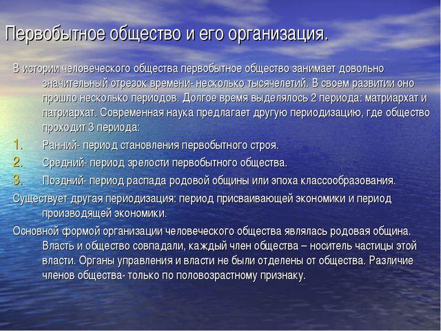 Первобытное общество и его организация. В истории человеческого общества перв...