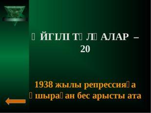 ӘЙГІЛІ ТҰЛҒАЛАР – 20 1938 жылы репрессияға ұшыраған бес арысты ата
