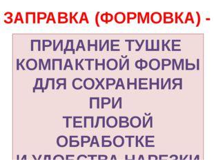 ЗАПРАВКА (ФОРМОВКА) - ПРИДАНИЕ ТУШКЕ КОМПАКТНОЙ ФОРМЫ ДЛЯ СОХРАНЕНИЯ ПРИ ТЕПЛ