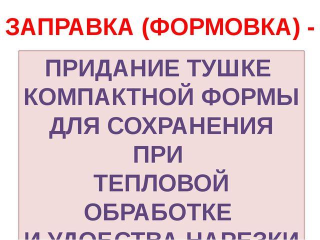 ЗАПРАВКА (ФОРМОВКА) - ПРИДАНИЕ ТУШКЕ КОМПАКТНОЙ ФОРМЫ ДЛЯ СОХРАНЕНИЯ ПРИ ТЕПЛ...