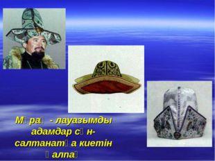 Мұрақ - лауазымды адамдар сән-салтанатқа киетін қалпақ