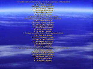 5. Әйелдің жалғыз жетістігі бар: -ол дақ түспеген ары. (Ж.Баласағұн) а/ ыңғай