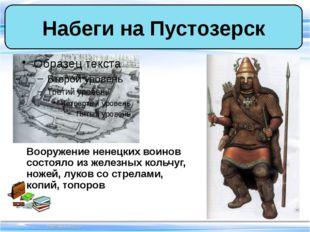 Вооружение ненецких воинов состояло из железных кольчуг, ножей, луков со стре
