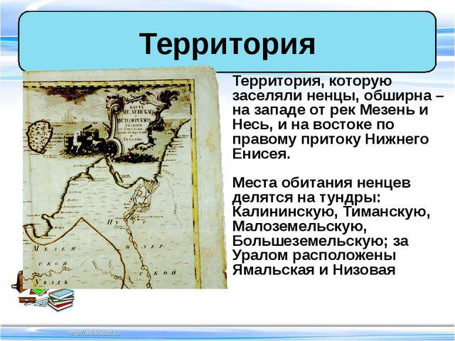 Территория, которую заселяли ненцы, обширна – на западе от рек Мезень и Несь,...