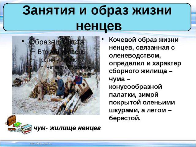 Кочевой образ жизни ненцев, связанная с оленеводством, определил и характер с...